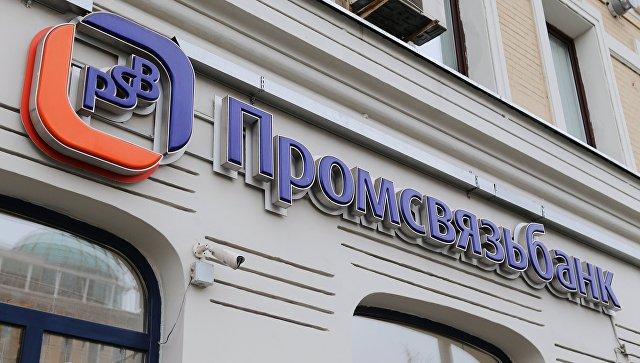 Минфин не предполагает послаблений для Промсвязьбанка в случае санкций