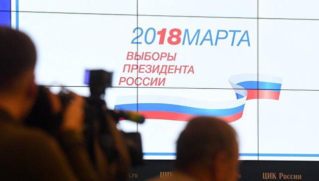 Презентация визуальной концепции информирования избирателей о выборах президента РФ.  Архивное фото