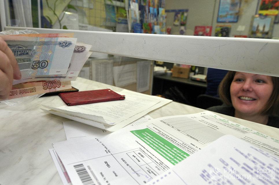 Оплата жилищно-коммунальных услуг
