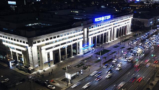 Здание МИА Россия сегодня после реконструкции Садового кольца в рамках проекта Моя улица
