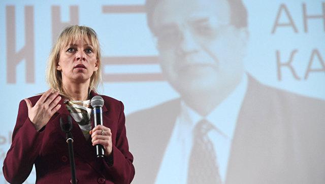 Захарова рассказала об опасности профессии дипломата
