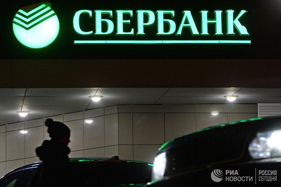 Вывеска одного и отделений Сбербанка России в Москве