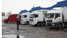 Грузовые автомобили конвоя МЧС России с гуманитарной помощью для жителей Донбасса. Архивное фото