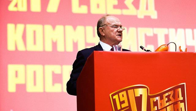 Геннадий Зюганов предложил внести изменения вКонституцию