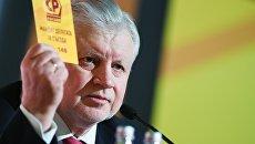 Сергей Миронов на съезде партии Справедливая Россия. Архивное фото