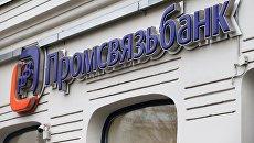 Вывеска отделения Промсвязьбанка в Москве. Архивное фото