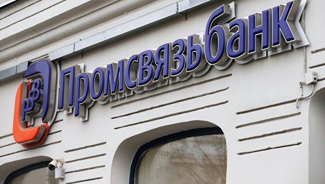 Промсвязьбанк подал в арбитражный суд Москвы иск к ЦБ