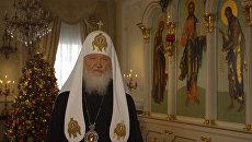 Патриарх Кирилл поздравил верующих с праздником Рождества Христова