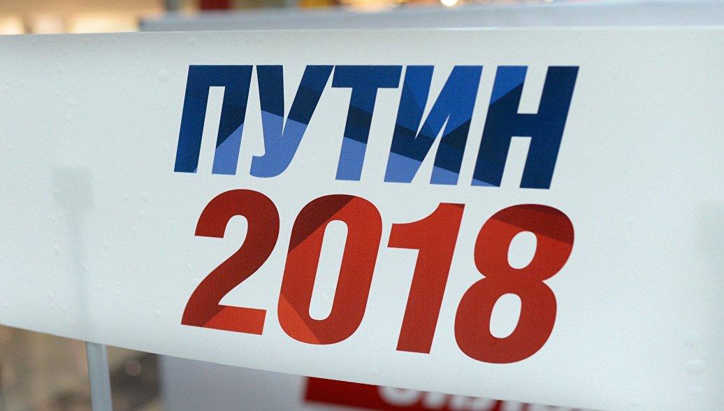 Плакат на пункте сбора подписей по выдвижению Владимира Путина на президентских выборах в 2018 году в торговом центре Симферополя. Архивное фото