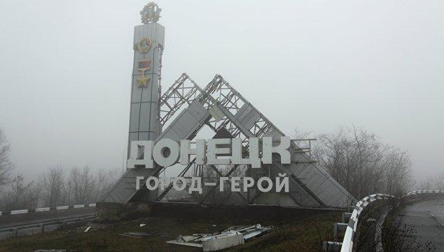 Город Донецк. Архивное фото