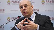 Министр финансов Антон Силуанов на IX Гайдаровском форуме в Москве. 17 января 2018