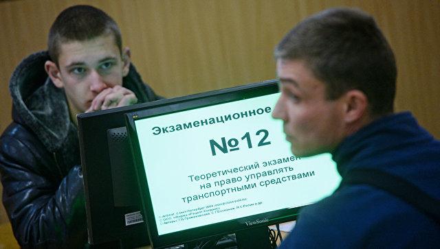 Сдача экзаменов в ГИБДД. Архив