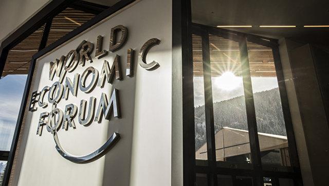 Глобальное сотрудничество станет главной темой Давосского форума-2019