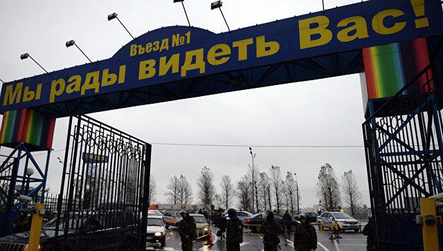 Московский рынок Садовод