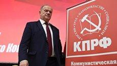Руководитель ЦК КПРФ Геннадий Зюганов. Архивное фото
