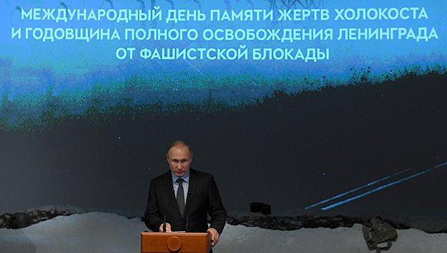 Президент РФ Владимир Путин во время мероприятий в Еврейском музее и центре толерантности по случаю Международного дня памяти жертв Холокоста. 29 января 2018