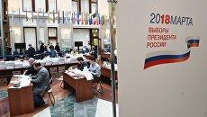 Сотрудники Центральной избирательной комиссии РФ. Архивное фото