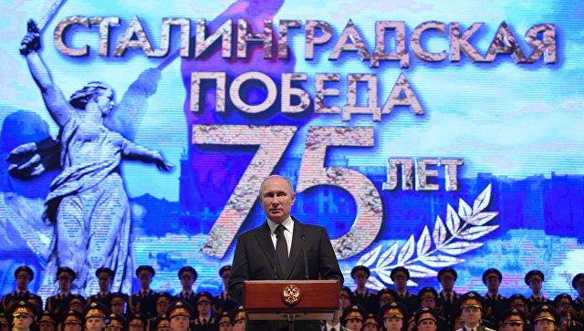 Путин: нам следует равняться насвершения наших отцов идедов, отстоявших Сталинград
