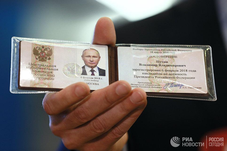 ЦИК официально зарегистрировал Владимира Путина кандидатом на выборах -2018