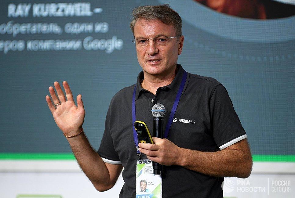 Председатель правления Сбербанка России Герман Греф на церемонии открытия финала конкурса Лидеры России в Сочи