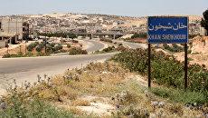 Въезд в сирийский город Хан-Шейхун, предположительно атакованный химическим оружием. Архивное фото