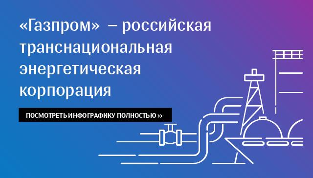 ПАО «Газпром» – российская транснациональная энергетическая корпорация
