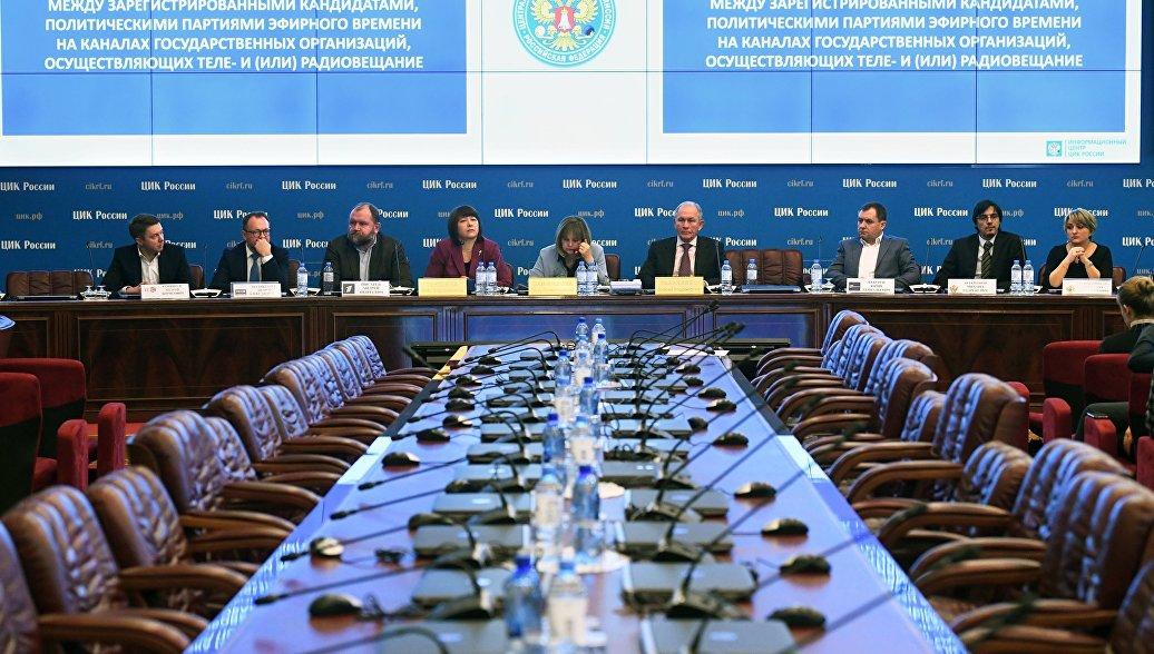 Центральная избирательная комиссия во время жеребьевки по распределению эфирного времени между кандидатами на пост президента РФ. 13 февраля 2018