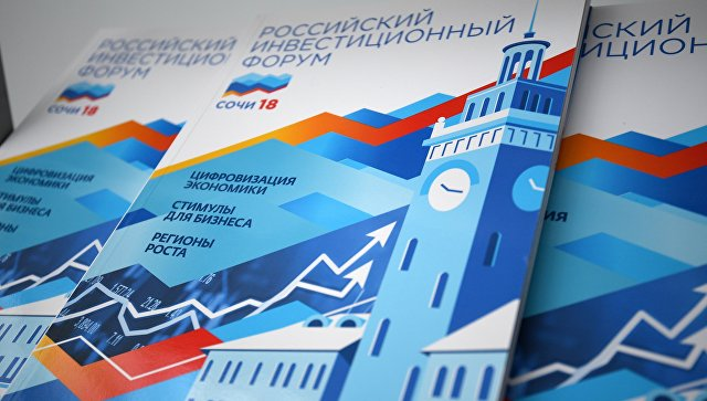Брошюры программы Российского инвестиционного форума в Сочи