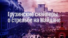 Цель – как протестующие, так и силовики. Грузинские снайперы о Майдане