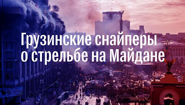 Стало известно, где скрываются грузинские снайперы с Майдана