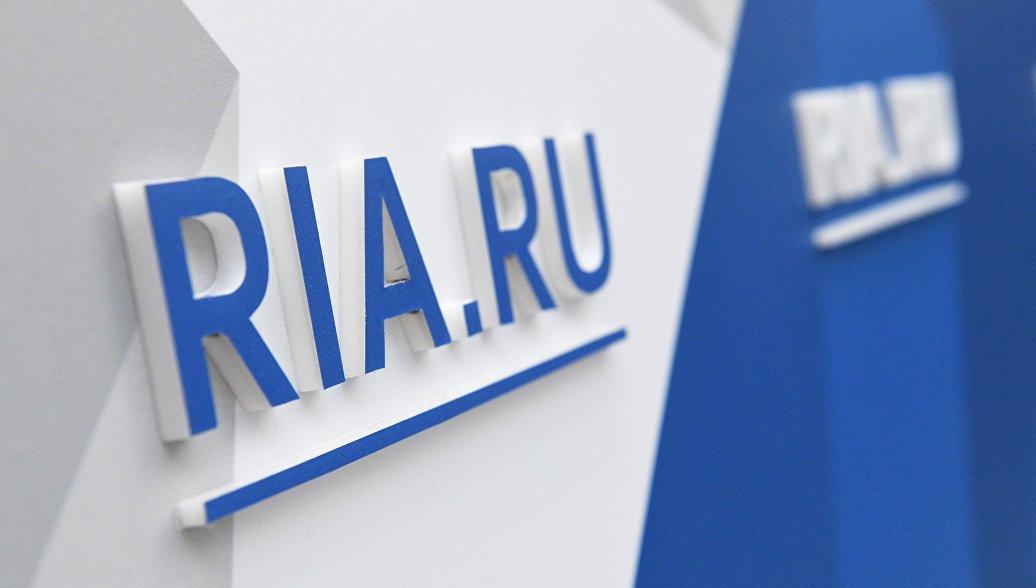 Ria.ru побил рекорд по суточной посещаемости - РИА Новости ...
