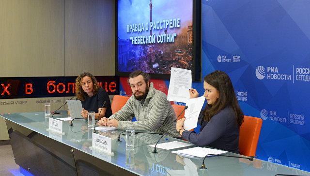 Пресс-конференция Правда о расстреле Небесной сотни в МИА Россия сегодня. 19 февраля 2018