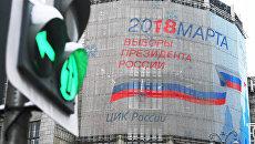 Экран на здании Центрального телеграфа в Москве с символикой выборов президента РФ 2018. Архивное фото
