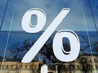 Знак процента на витрине. Архивное фото