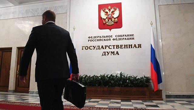 В здании Госдумы РФ