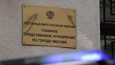 Следственное управление по городу Москве