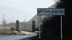 Указатель на въезде в районный центр Итум-Кали