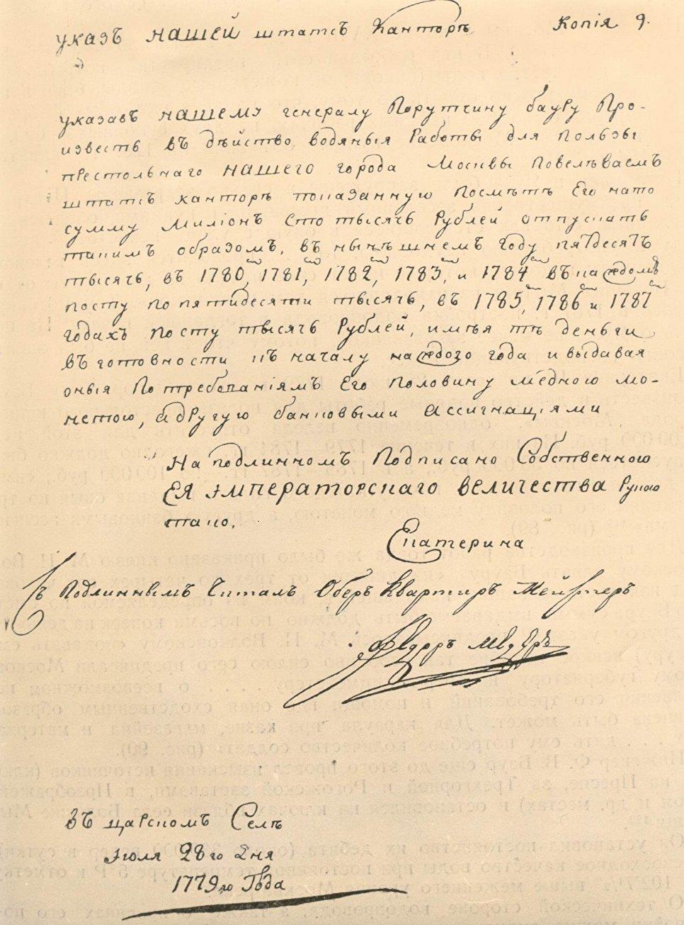 Копия указа Екатерины II