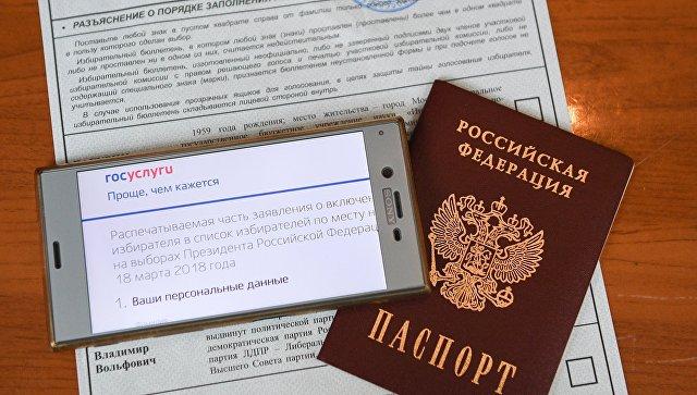 Губернатор Подмосковья ссемьей проголосовал напрезидентских выборах