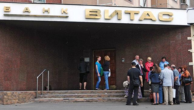 Здание ООО Витас Банк . Архивное фото