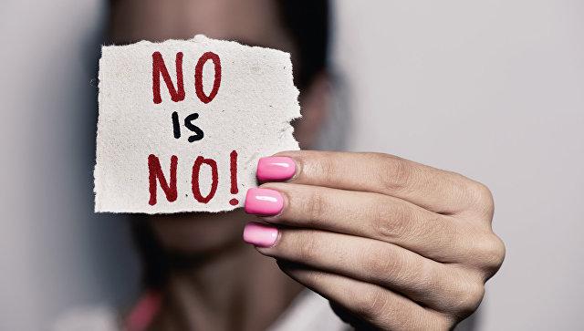 Женщина с запиской Нет, нет