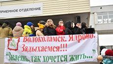 Жители Волоколамска протестуют у здания Центральной районной больницы