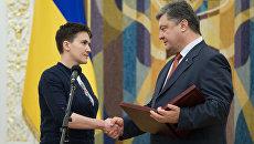 Президент Украины Петр Порошенко и Надежда Савченко. Архивное фото