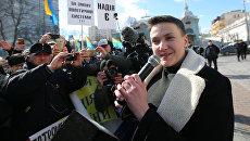 Надежда Савченко у здания Верховной рады в Киеве. 22 марта 2018