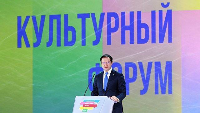 Министр культуры РФ Владимир Мединский на церемонии открытия Московского культурного форума 2018