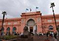 Здание Каирского музея на площади Тахрир