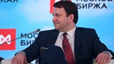 Министр экономического развития РФ Максим Орешкин на пленарном заседании Новая экономическая политика 2.0 Биржевого форума 2018. 10 апреля 2018