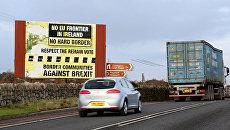 Плакат против выхода Великобритании из Евросоюза у дороги на границе Северной Ирландии и Ирландской Республики