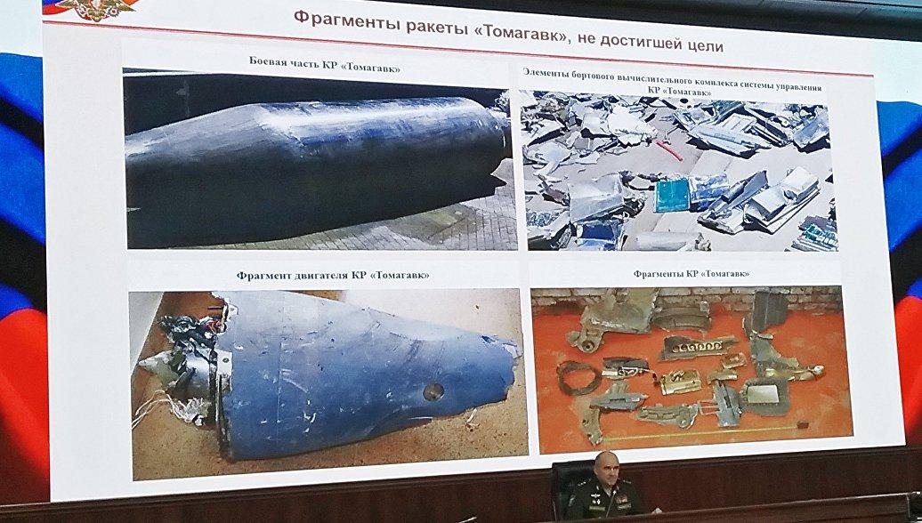 Генштаб показал обломки выпущенных по Сирии крылатых ракет