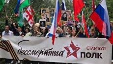 Около 700 человек приняли участие в акции Бессмертный полк в Стамбуле